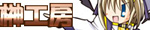 サークル「どうでもいい屋」の榊蒼十朗さんのサイトです。同人やネット関係でお世話になってます。