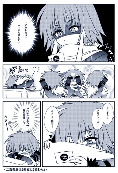 Asuka02