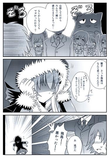 Asuka09