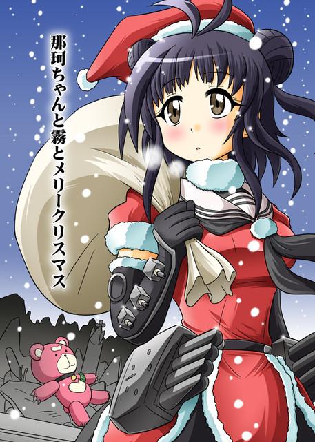 那珂ちゃんと霧とメリークリスマス