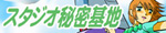 漫画家・長谷川裕一先生率いるスタジオ秘密基地の公式情報ブログです